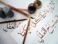 18 декабря — День арабского языка