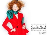 Одежда от Сони Мармеладовой – непринужденная элегантность