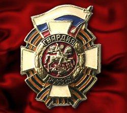 2 сентября — День российской гвардии