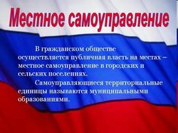 21 апреля — День местного самоуправления в России