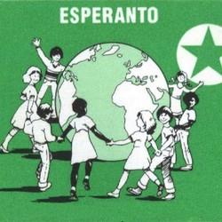 26 июля — День эсперанто